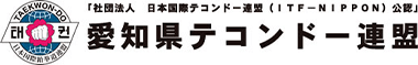 ホームページをリニューアルしました|愛知・名古屋にあるテコンドー教室・格闘道場なら、愛知県テコンドー連盟へ